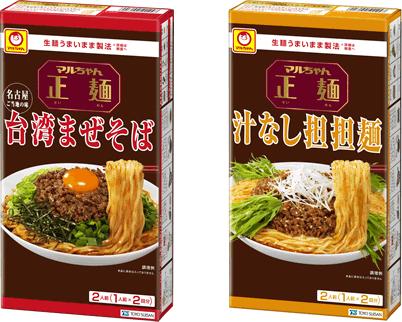 東洋水産/「箱型 マルちゃん正麺 台湾まぜそば・汁なし担担麺」発売