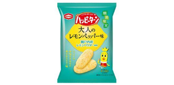 亀田製菓/期間限定「ハッピーターン 大人のレモンペッパー味」