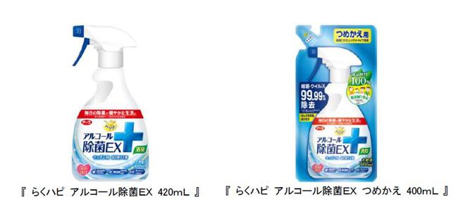 アルコール製剤(エタノール製剤)【高杉製薬】食 …
