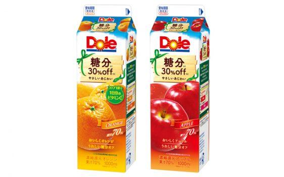 20170309yuki2 562x351 - 雪印メグミルク/ドールから糖分30%オフのオレンジジュースとアップルジュース
