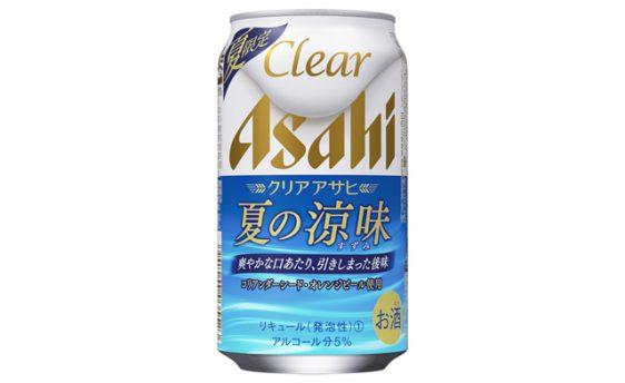 アサヒ/コリアンダーシードとオレンジピールを使用した「クリアアサヒ 夏の涼味」