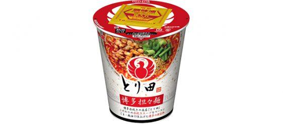 明星食品/濃厚な鶏白湯スープにねりごまを合わせた「とり田 博多担々麺」