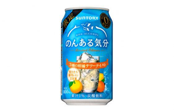 サントリー/国産の夏みかん・レモン・日向夏使用「のんある気分 3種の柑橘サワーテイスト」