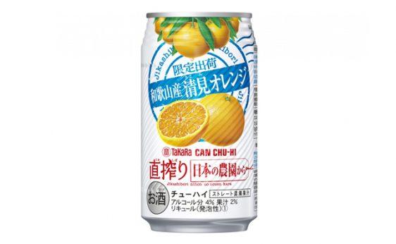 宝酒造/数量限定「直搾り 日本の農園から 和歌山産清見オレンジ」