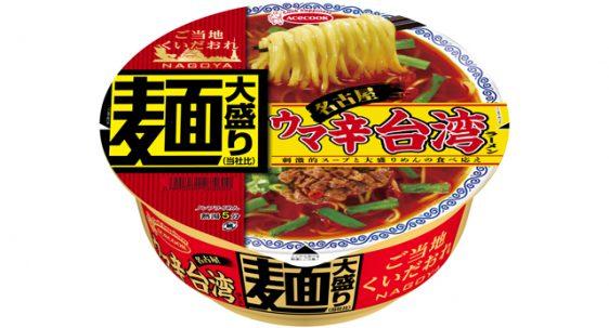 エースコック/「ご当地くいだおれ 麺大盛り 名古屋ウマ辛台湾ラーメン」発売