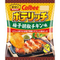 カルビー/コンビニ限定「ポテリッチ 柚子胡椒チキン味」