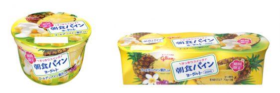 20170424glico 562x187 - グリコ/ジューシーなパイン果肉が入った「朝食パインヨーグルト」