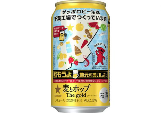 20170508sapporo 562x395 - サッポロ/「麦とホップ The gold サッポロビールは千葉工場でつくっています缶」発売