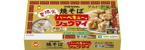 20170515toyo1 562x196 - 東洋水産/「マルちゃん焼そば 夏限定 バーベキュー味 シュウマイ」発売