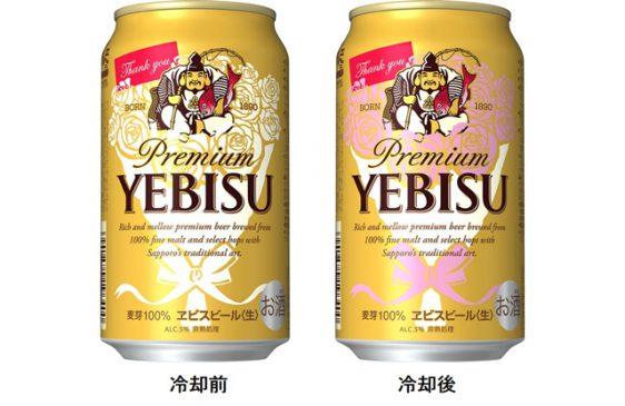サッポロ/父の日やプレゼントに「エビスビール 冷やすと変わるデザイン缶」