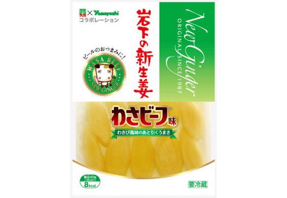 岩下の新生姜/発売30周年記念「岩下の新生姜 わさビーフ味」を山芳製菓とコラボ