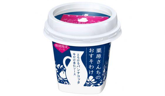 雪印メグミルク/杏仁ソース付き「栗原さんちのおすそわけ とろけるパンナコッタ」