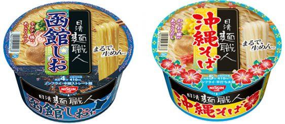 日清食品/ご当地ラーメンシリーズ「日清麺職人 函館しお・沖縄そば」