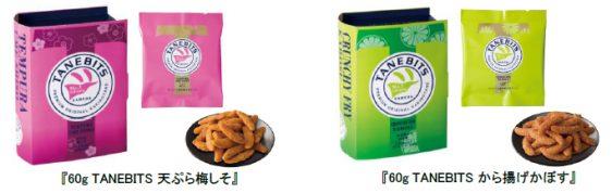 亀田の柿の種/コンセプトショップ・TANEBITSから「天ぷら梅しそ」、「から揚げかぼす」