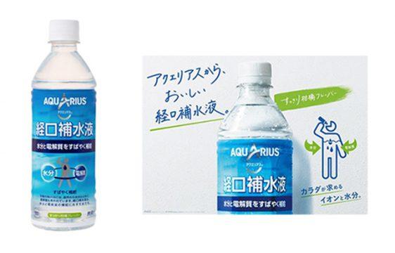 20170606coca 562x360 - コカ・コーラ/水分と電解質を補給できる「アクエリアス 経口補水液」