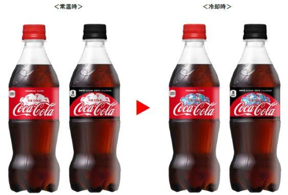 コカ・コーラ/冷やすと氷のイラストが浮き上がるコールドサインボトル