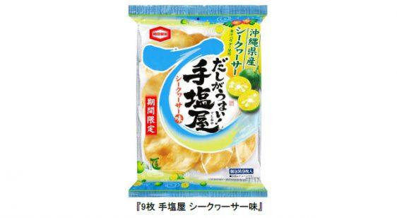 亀田製菓/期間限定「手塩屋 シークヮーサー味」