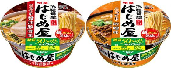 明星食品/つるみのあるめんを採用「低糖質麺 はじめ屋」リニューアル