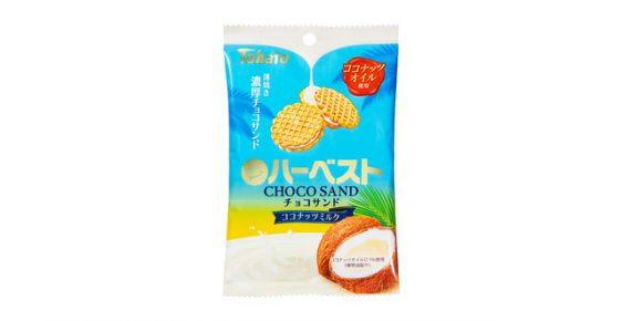 東ハト/ココナッツの風味豊かな「ハーベストチョコサンド ココナッツミルク」