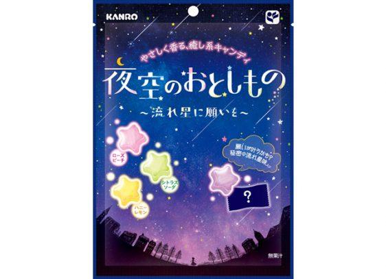 カンロ/癒されるメッセージ付き「夜空のおとしもの~流れ星に願いを~」