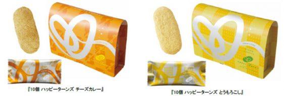 亀田製菓/夏季限定「ハッピーターンズ チーズカレー・とうもろこし」