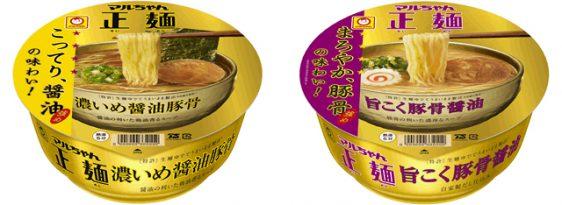 東洋水産/こってりとした醤油豚骨味の「マルちゃん正麺 カップ 濃いめ醤油豚骨」