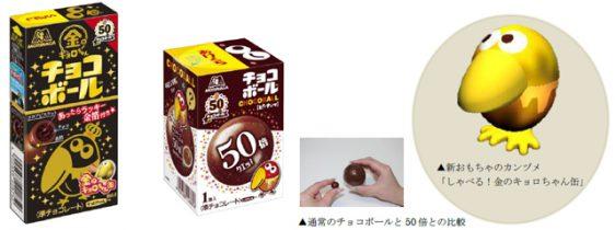 20170703morinaga1 562x210 - 森永製菓/金箔付きチョコボール入りかもしれない「金のキョロちゃんチョコボール」