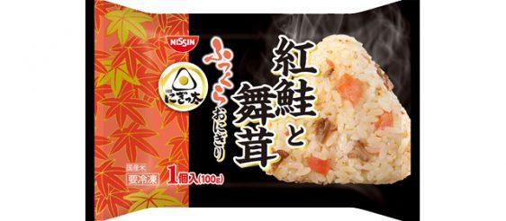 日清食品冷凍/「にぎっ太 紅鮭と舞茸 ふっくらおにぎり」発売
