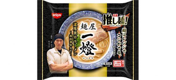 日清食品冷凍/麺屋一燈の味を再現「推し麺! 麺屋一燈 濃厚魚介ラーメン」