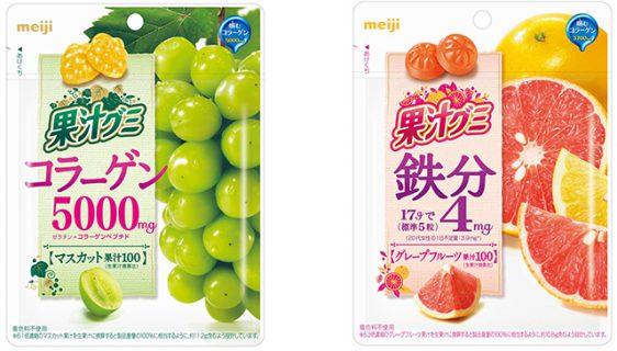明治/「果汁グミ コラーゲンマスカット・鉄分グレープフルーツ」発売
