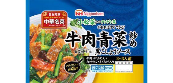日本ハム/専門店風の味が楽しめる「中華名菜 牛肉青菜炒め 黒こしょうソース」