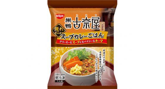 日清食品冷凍/常連だけの隠れメニュー再現「古奈屋 隠れメニュー スープカレーごはん」