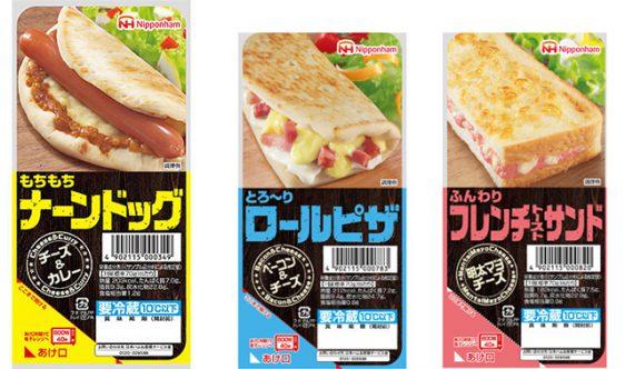 日本ハム/「もちもちナーンドッグ チーズ&カレー」発売