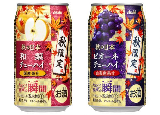 アサヒ/秋限定「果実の瞬間 山梨産完熟ピオーネ・国産和梨」