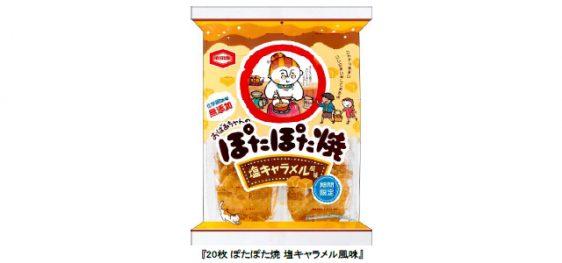 亀田製菓/期間限定「ぽたぽた焼 塩キャラメル風味」