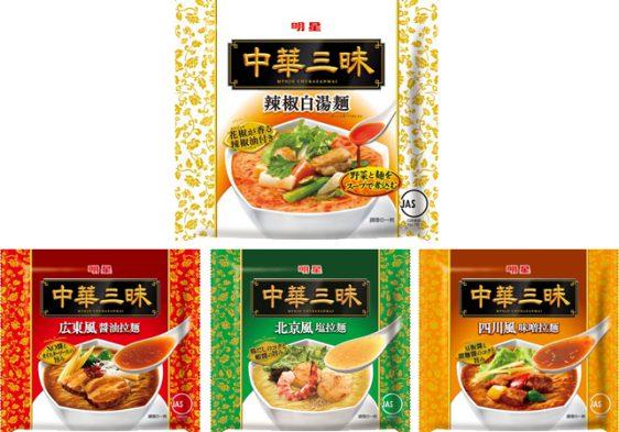 明星食品/野菜とめんを一緒に煮込んで食べる「中華三昧 辣椒白湯麺」