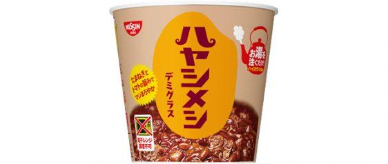 日清食品/カレーメシから「ハヤシメシ デミグラス」登場