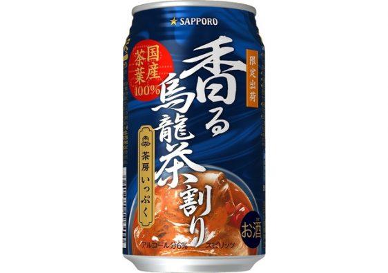 サッポロ/国産の烏龍茶葉だけを使った「茶房いっぷく香る烏龍茶割り」