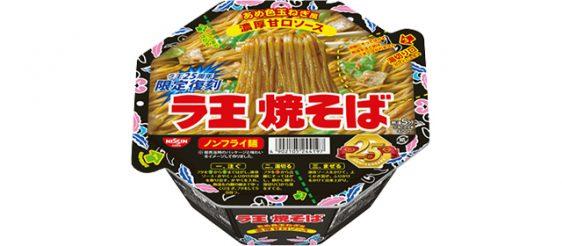 20170726nissin1 562x246 - 日清食品/「ラ王」発売25周年記念の限定復刻「ラ王 焼そば」