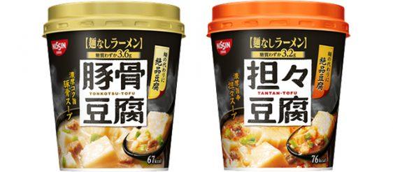 日清食品/糖質制限中の人にも「麺なしラーメン 豚骨豆腐スープ・担々豆腐スープ」