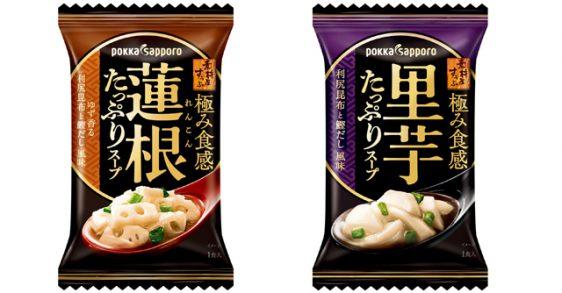 20170807pokka1 562x293 - ポッカ/「素材屋すうぷ 極み食感 蓮根たっぷりスープ・里芋たっぷりスープ」発売