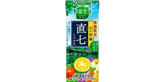 カゴメ/高知県の幻の柑橘使用「野菜生活100 直七ミックス」