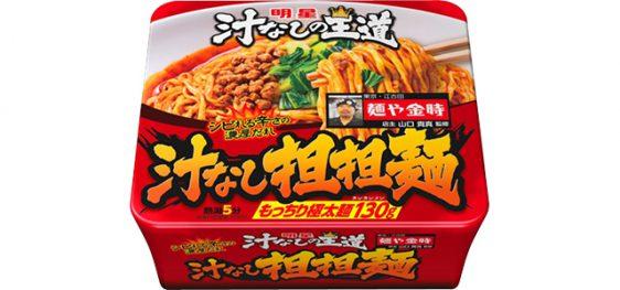 明星食品/「麺や金時」店主監修「汁なしの王道 汁なし担担麺 麺や金時」