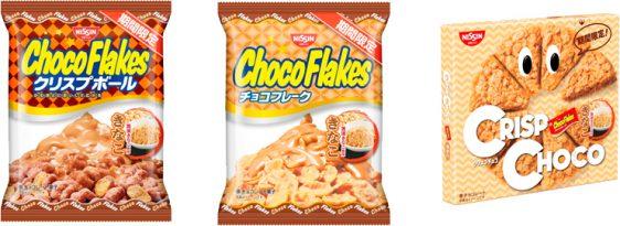 日清シスコ/きなこが香る「チョコフレーク」シリーズ3品
