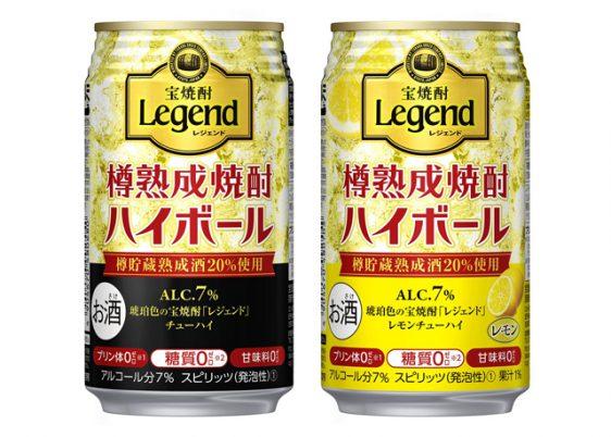 宝酒造/焼酎「レジェンド」を使用した缶入りハイボール