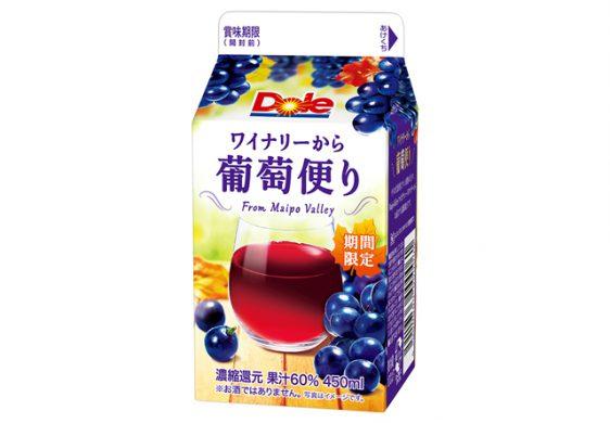 雪印メグミルク/ワインのようなぶどうジュース「Dole ワイナリーから葡萄便り」