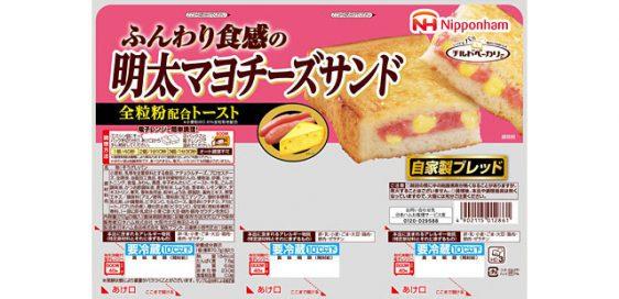 20170816nitham2 562x272 - 日本ハム/レンジで温めるだけのカフェメニュー「ふんわり食感の明太マヨチーズサンド」