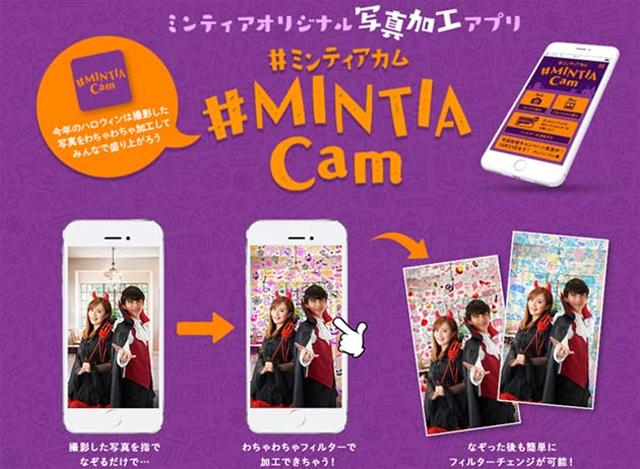 ミンティア ハロウィンの写真を簡単に加工できるアプリ公開 流通