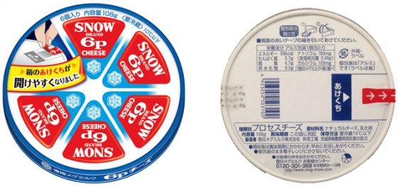 20170824yuki1 562x263 - 雪印メグミルク/「6Pチーズ」シリーズのパッケージを開けやすく改良