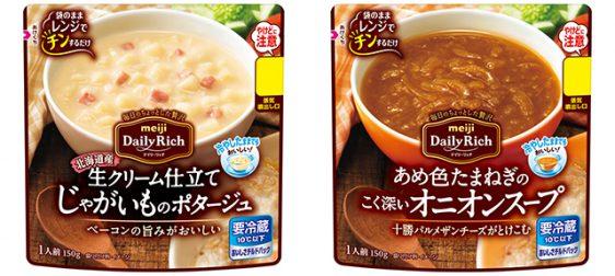 明治/温めるだけで本格的な味「北海道産生クリーム仕立て じゃがいものポタージュ」